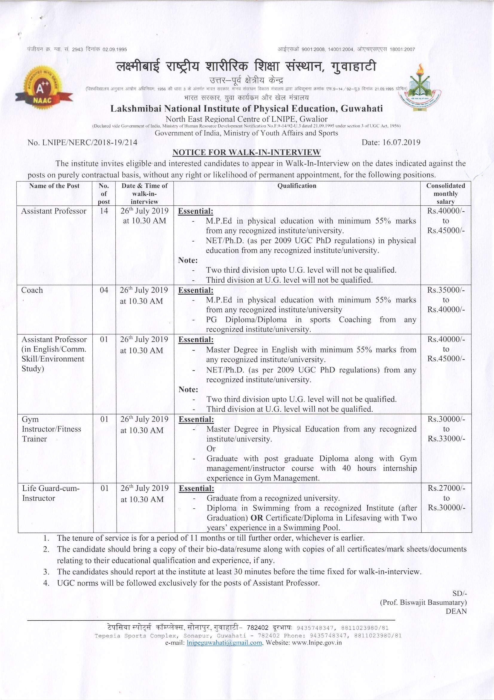 Job Opportunities | लक्ष्मीबाई राष्ट्रीय